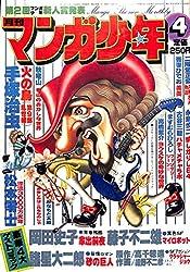 月刊 マンガ少年 1979年4月号