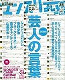 マンスリーよしもとPLUS (プラス) 2011年 11月号 [雑誌]