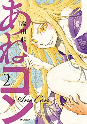 あねコン 2 (MFコミックス フラッパーシリーズ)の詳細を見る