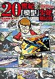 20世紀「模型」少年雑記録 (ホビージャパンMOOK 928)