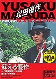 松田優作DVDマガジン(40) 2016年 12/6 号 [雑誌]