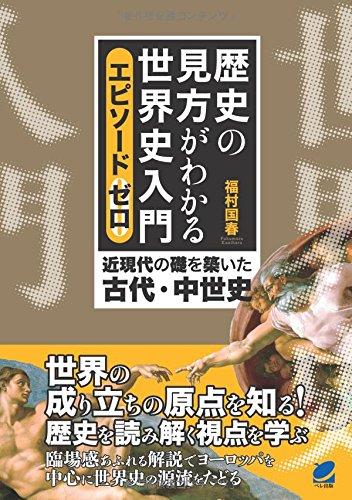 歴史の見方がわかる世界史入門 エピソードゼロ: 近現代の礎を築いた古代・中世史の詳細を見る