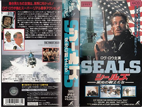 シールズ~栄光の戦士たち~ [VHS]