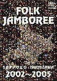FOLK JAMBOREE IN SAPPORO・IWAMIZAWA 2002〜2005 [DVD]