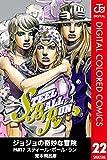 ジョジョの奇妙な冒険 第7部 カラー版 22 (ジャンプコミックスDIGITAL)