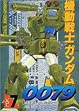 機動戦士ガンダム0079 7 (電撃コミックス  GUNDAM COMIC SERIES)