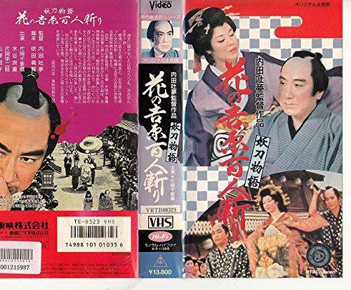 妖刀物語~花の吉原百人斬り~ [VHS]