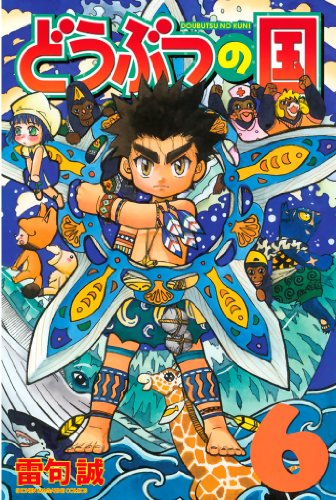どうぶつの国(6) (少年マガジンコミックス)