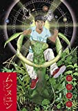 ムシヌユン(4) (ビッグコミックス)