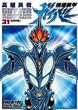 強殖装甲ガイバー(31)<強殖装甲ガイバー> (角川コミックス・エース)