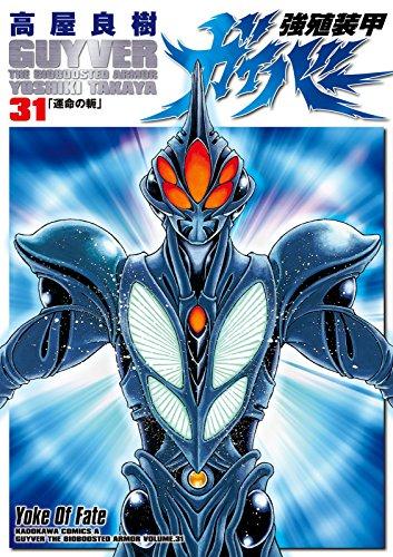 強殖装甲ガイバー(31) (角川コミックス・エース)の詳細を見る