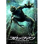 フロッグマン [DVD]