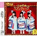 バラの儀式公演09 ときめきアンティーク 一般発売ver.(Dvd付)