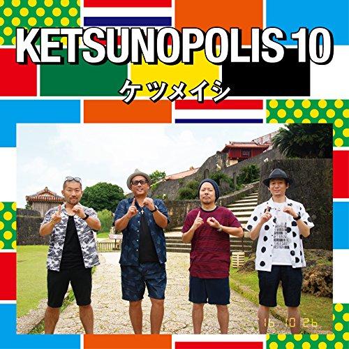 KETSUNOPOLIS 10 ケツメイシ