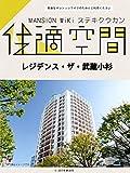 レジデンス・ザ・武蔵小杉のマンション情報 - 周辺環境や治安など住んでみて初めて分かる体験談等まとめました マンションwiki「住適空間」