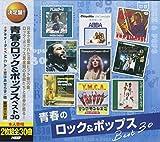 青春の ロック ポップス ベスト CD2枚組 WCD-665 ユーチューブ 音楽 試聴