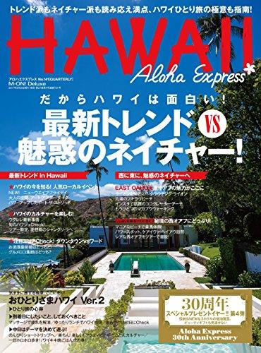 アロハエクスプレス No.141 [雑誌] AlohaExpress(アロハエクスプレス)