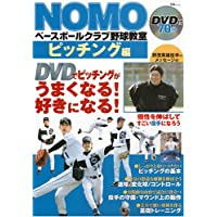 NOMOベースボールクラブ野球教室 (ピッチング編) (宝島MOOK)