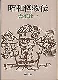 昭和怪物伝 (角川文庫)