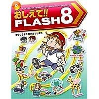 おしえて!!FLASH 8 (毎コミおしえて!!シリーズ)