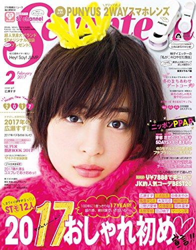 Seventeen (セブンティーン) 2017年2月号 [雑誌]