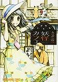 えびがわ町の妖怪カフェ 1 (ヤングアニマルコミックス)
