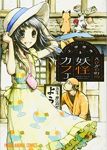えびがわ町の妖怪カフェ 1 (ヤングアニマルコミックス)の詳細を見る