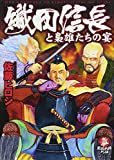 織田信長と梟雄たちの宴 (SPコミックス)