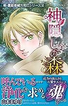 新・霊能者緒方克巳シリーズ 神隠しの森 第12巻
