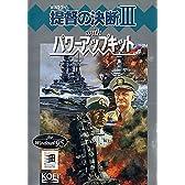 提督の決断3 with パワーアップキット (Win95)