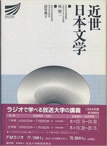 近世日本文学 (放送大学教材) | ...