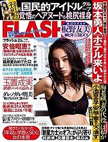 週刊FLASH(フラッシュ) 2017年7月18日号(1430号) [雑誌]