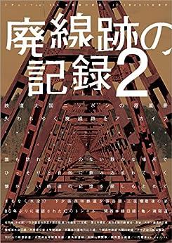 [三才ブックス]の廃線跡の記録2 三才ムック vol.369