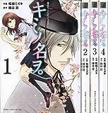 キミノ名ヲ。 コミック 1-4巻セット (魔法のiらんどコミックス)