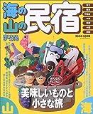 海の民宿・山の民宿 ('04-'05) (マップルマガジン (M8))