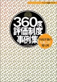 360度評価制度事例集―多面評価の先進12社導入例 (ニュー人事シリーズ)