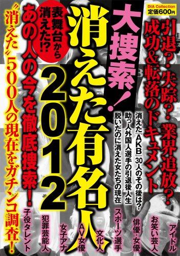 大捜索! 消えた有名人 2012 (DIA Collection)