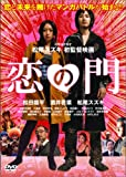 恋の門 スペシャル・エディション[DVD]
