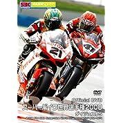 スーパーバイク世界選手権2008 ダイジェスト5 [2008 FIM SBK Superbike World Championship R12~R14] [DVD]