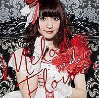 【Amazon.co.jp限定】Melody and Flower(複製サイン&コメント入りオリジナルブロマイド付)
