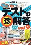 爆笑テストの珍解答500連発 !! vol.9