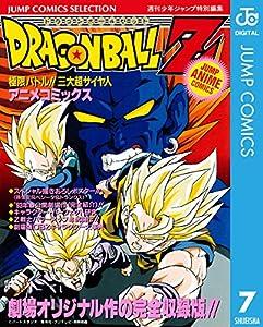 ドラゴンボールZ アニメコミックス 7巻 表紙画像