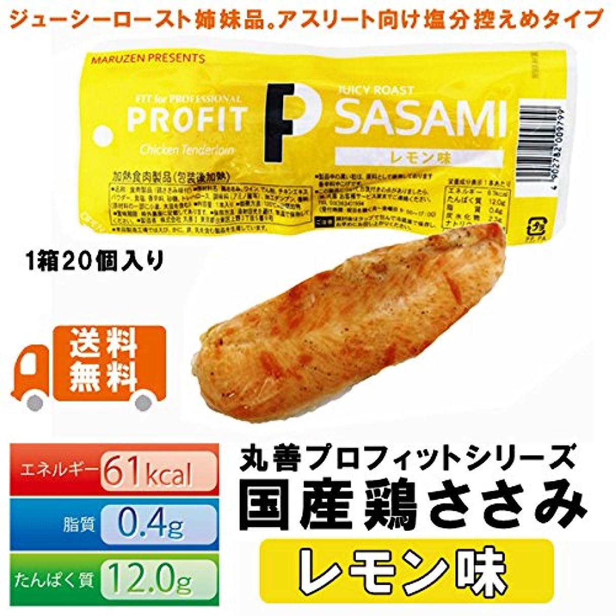 コーン通知する人工的な丸善 PRO-FIT プロフィットささみ 鶏ささみ レモン味 1箱20本入り