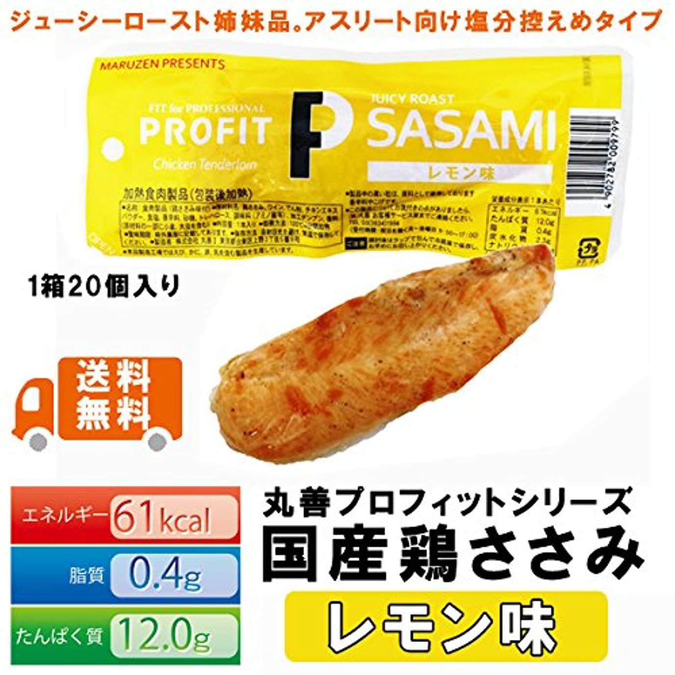 と温室下向き丸善 PRO-FIT プロフィットささみ 鶏ささみ レモン味 1箱20本入り