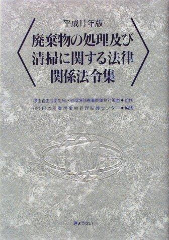 廃棄物の処理及び清掃に関する法律関係法令集 (平成11年版)