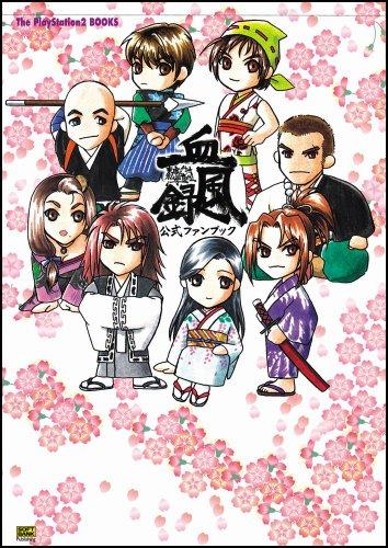 東京魔人學園外法帖血風録 公式ファンブック (The PlayStation2 BOOKS)の詳細を見る