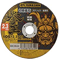 山真製鋸(Yamashin Seikyo) 切断砥石 拳王 KEN-105-2.3 105x2.3mm 1枚