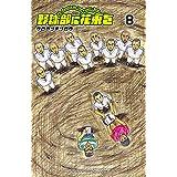 野球部に花束を ~Knockin' On YAKYUBU's Door~ 8 (少年チャンピオン・コミックス)