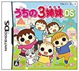 「うちの3姉妹DS」の画像