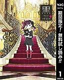 黒【期間限定無料】 1 (ヤングジャンプコミックスDIGITAL)
